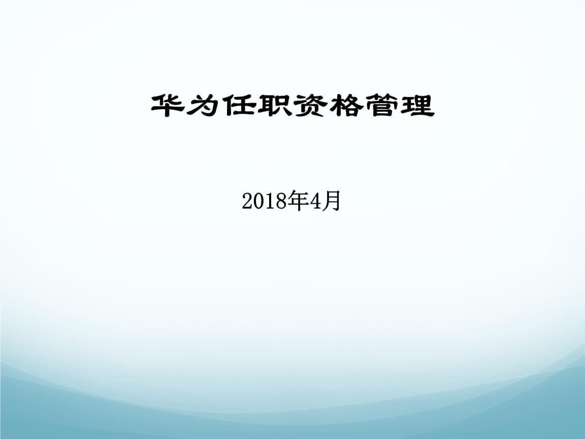 华为任职资格管理交流材料.ppt