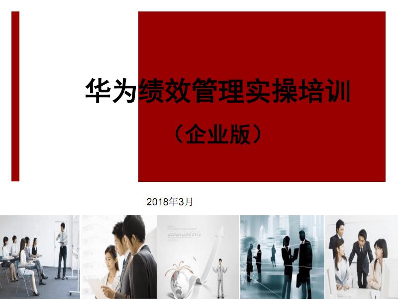 华为绩效管理体系实操方案2018.pdf