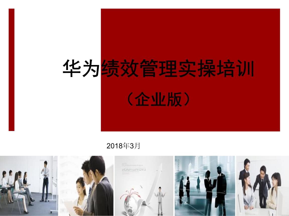 华为绩效管理体系实操方案2018.pptx