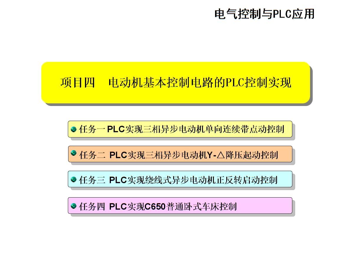 机电设备电气控制与PLC应用项目四.ppt