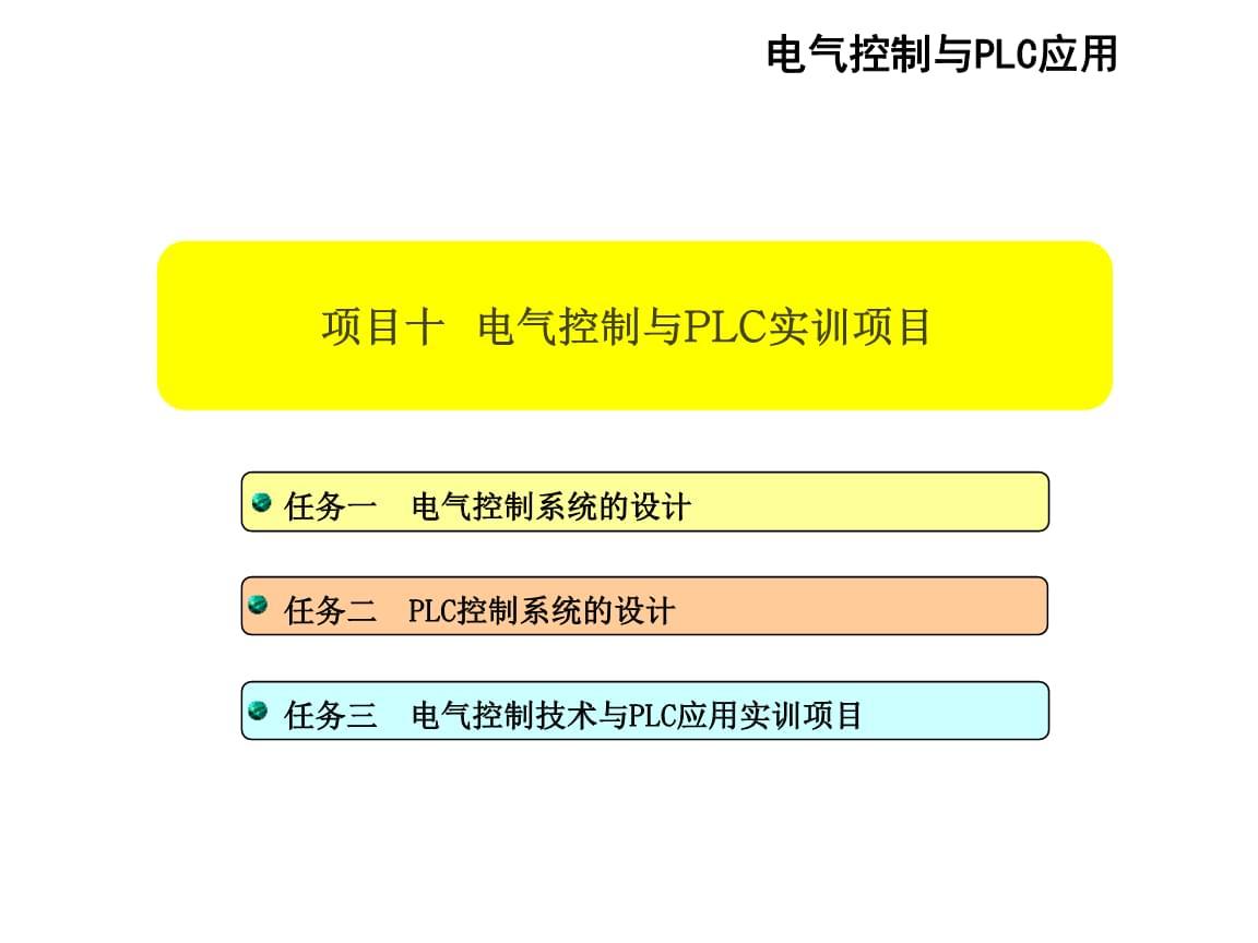 机电设备电气控制与PLC应用项目十.ppt