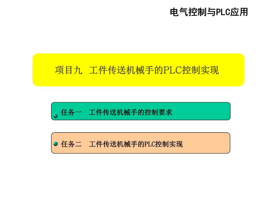 机电设备电气控制与PLC应用项目九.ppt