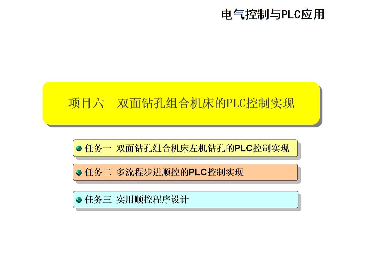 机电设备电气控制与PLC应用项目六.ppt