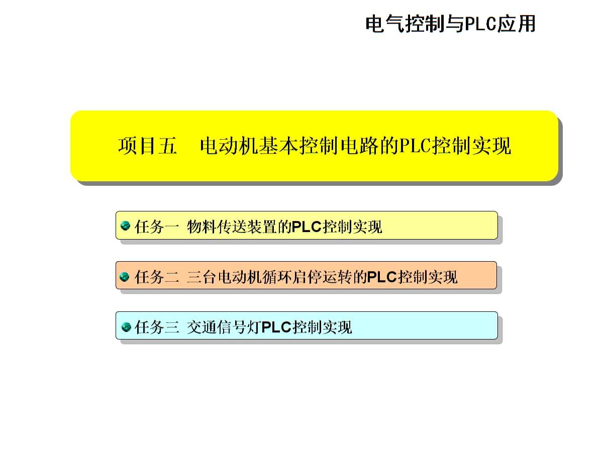 机电设备电气控制与PLC应用项目五.ppt