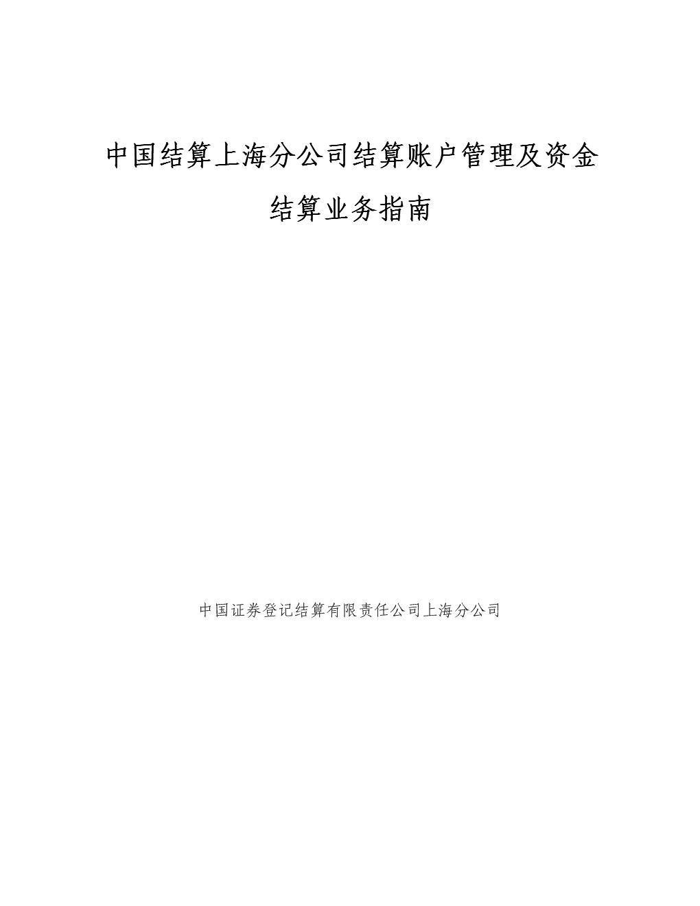 中国结算上海分公司结算账户管理及资金结算业务指南.docx
