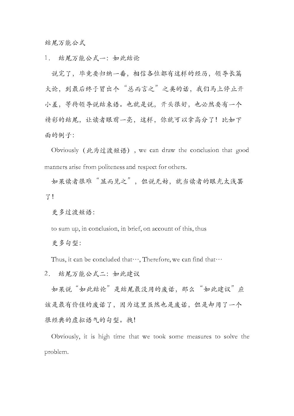 英语六级作文.doc