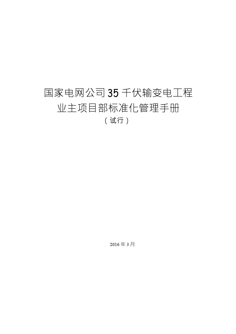 国家电网公司35千伏输变电工程业主项目部标准化管理手册(试行).docx