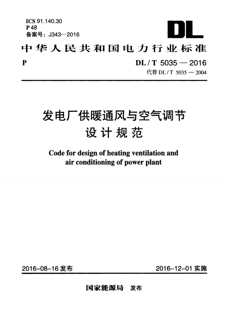 DL T 5035-2016 发电厂供暖通风与空气调节设计规范.pdf
