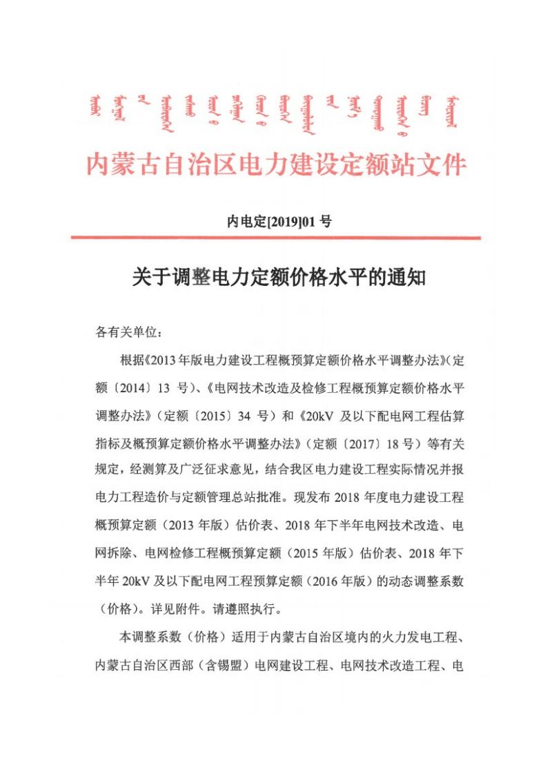 内电定[2019]01号关于调整电力定额价格水平的通知.pdf