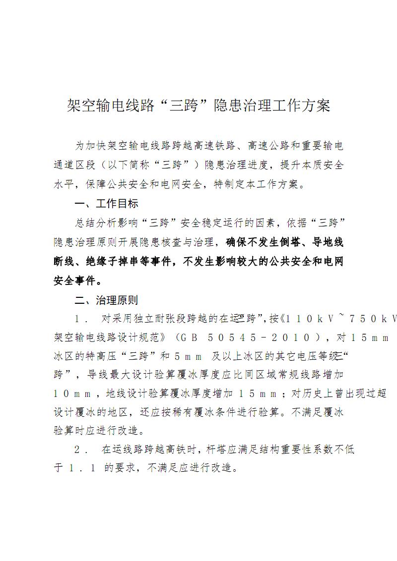 """架空输电线路""""三跨""""隐患治理工作方案.pdf"""