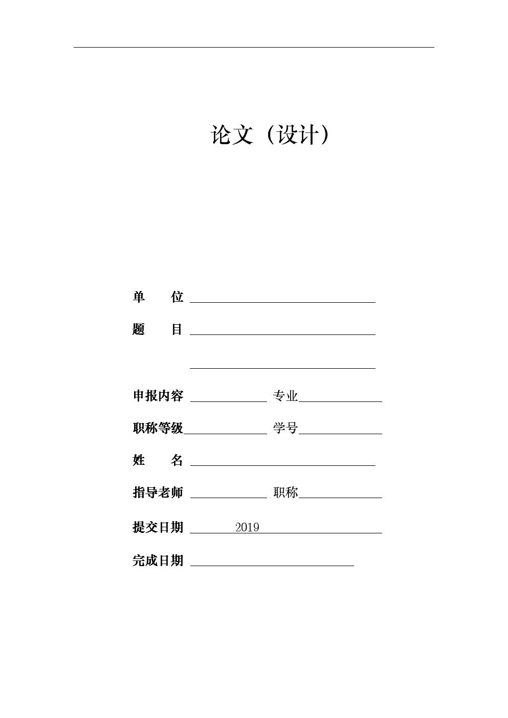 高級會計師職稱論文.doc