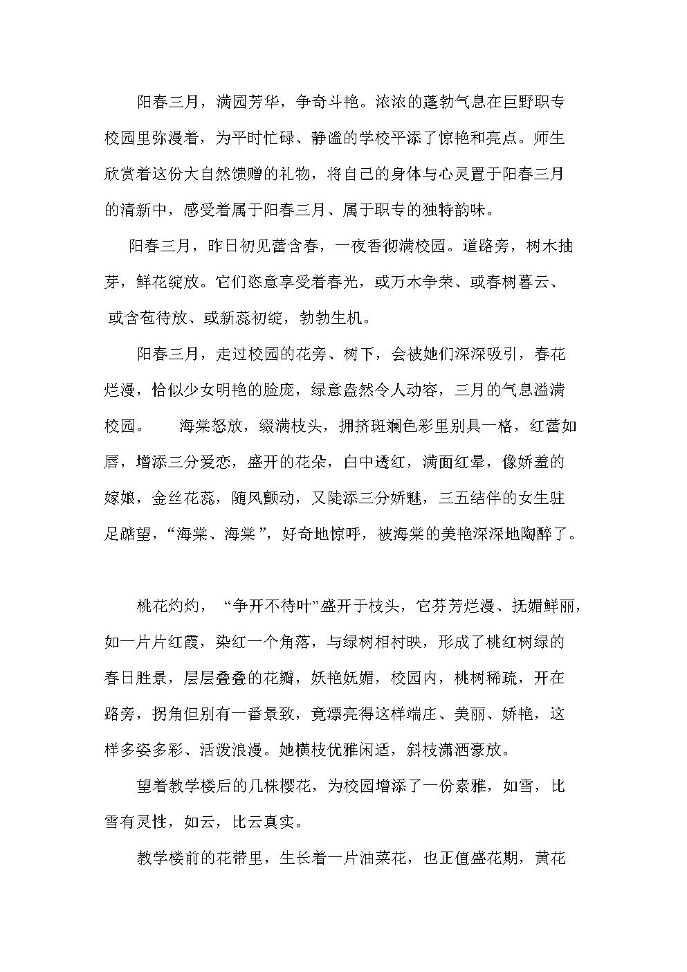 陽春三月      散文.doc