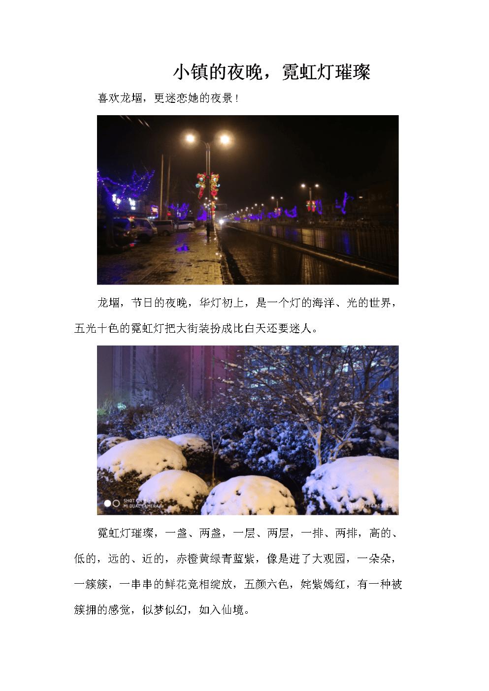 喜歡龍堌     美麗家園.doc
