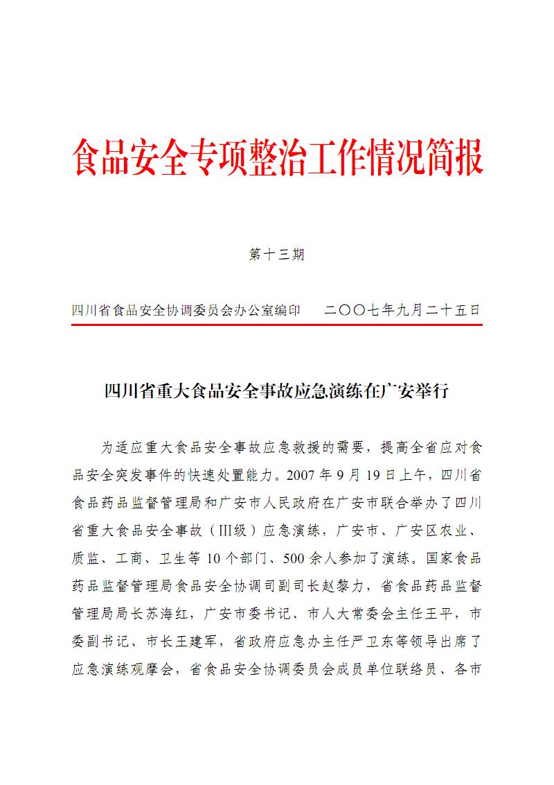 食品安文档资料全专项整治工作情况简报.pdf