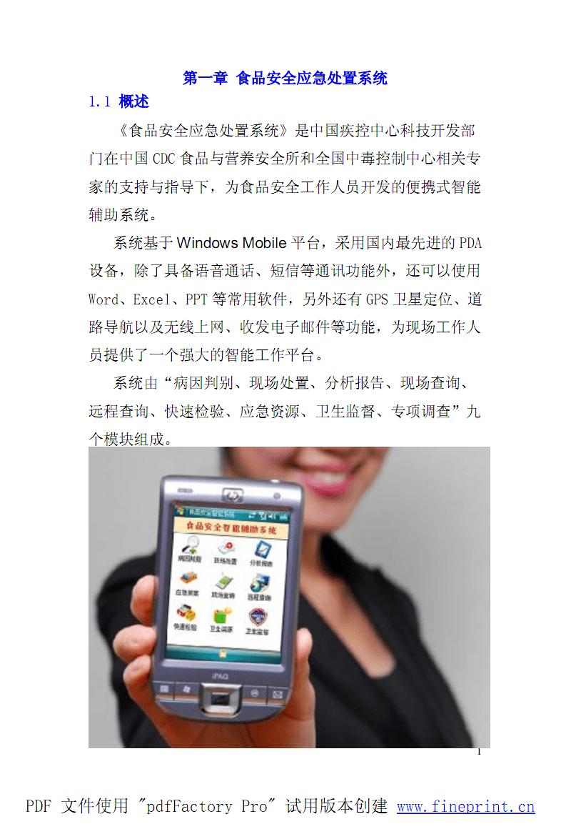 食品安文档资料全应急处置系统.pdf