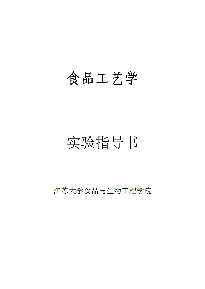 食品工文档资料艺学实验指导书.pdf