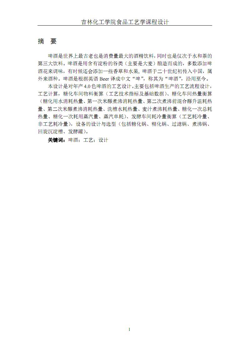 食品工文档资料艺学课程设计.pdf