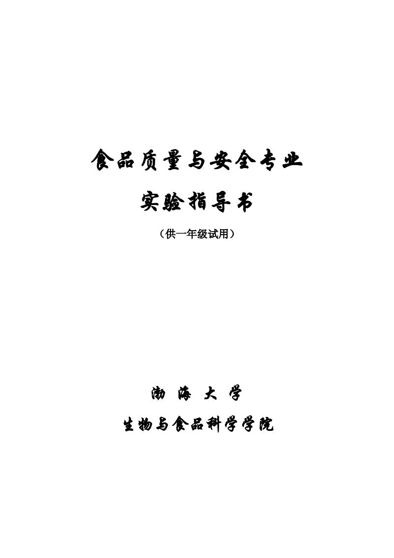 食品质文档资料量跟安全专业.pdf