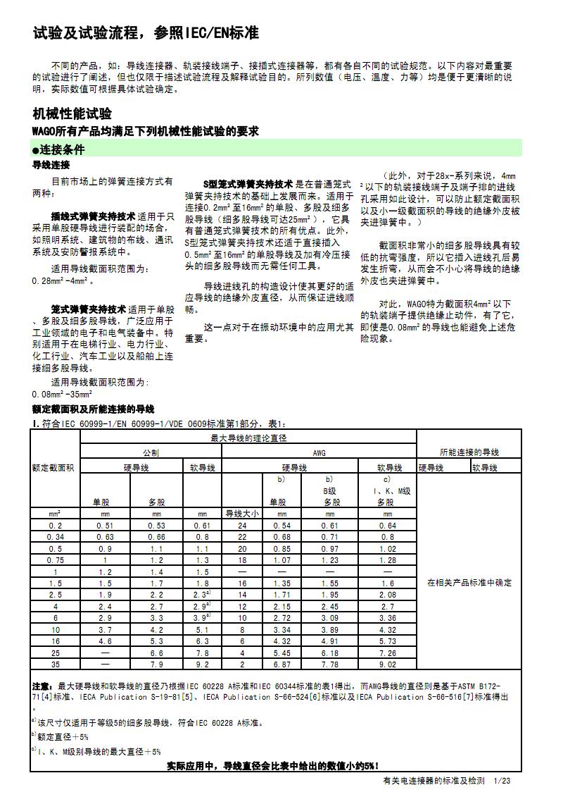 试验跟文档资料试验流程,参照iecen标准.pdf