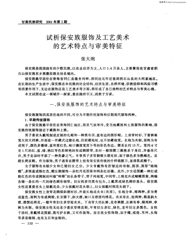 试析保文档资料安族服饰跟工艺美术.pdf