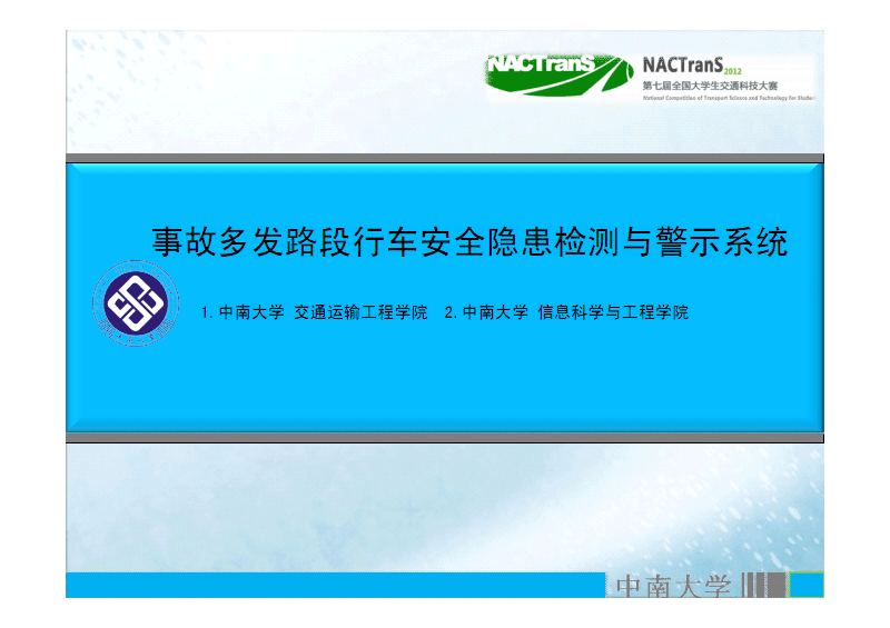 事故多文档资料发路段行车安全隐患检测跟警示系统.pdf
