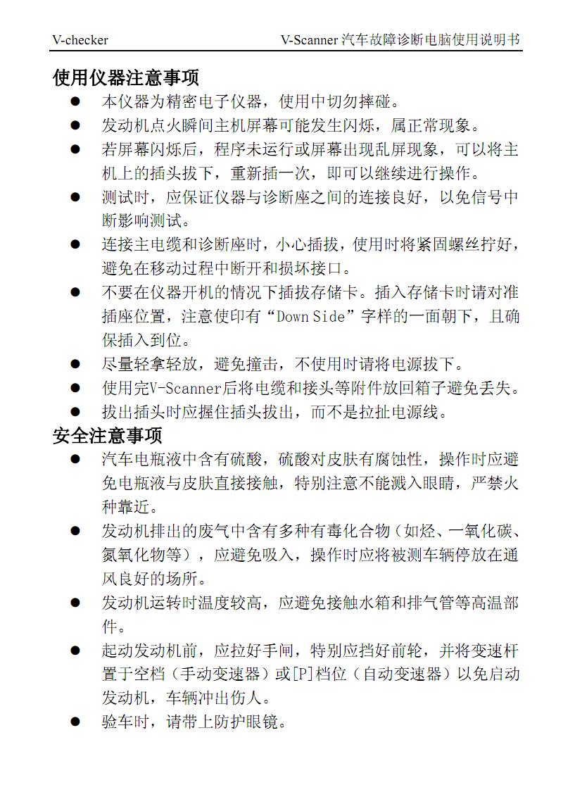 使用仪文档资料器注意事项安全注意事项.pdf