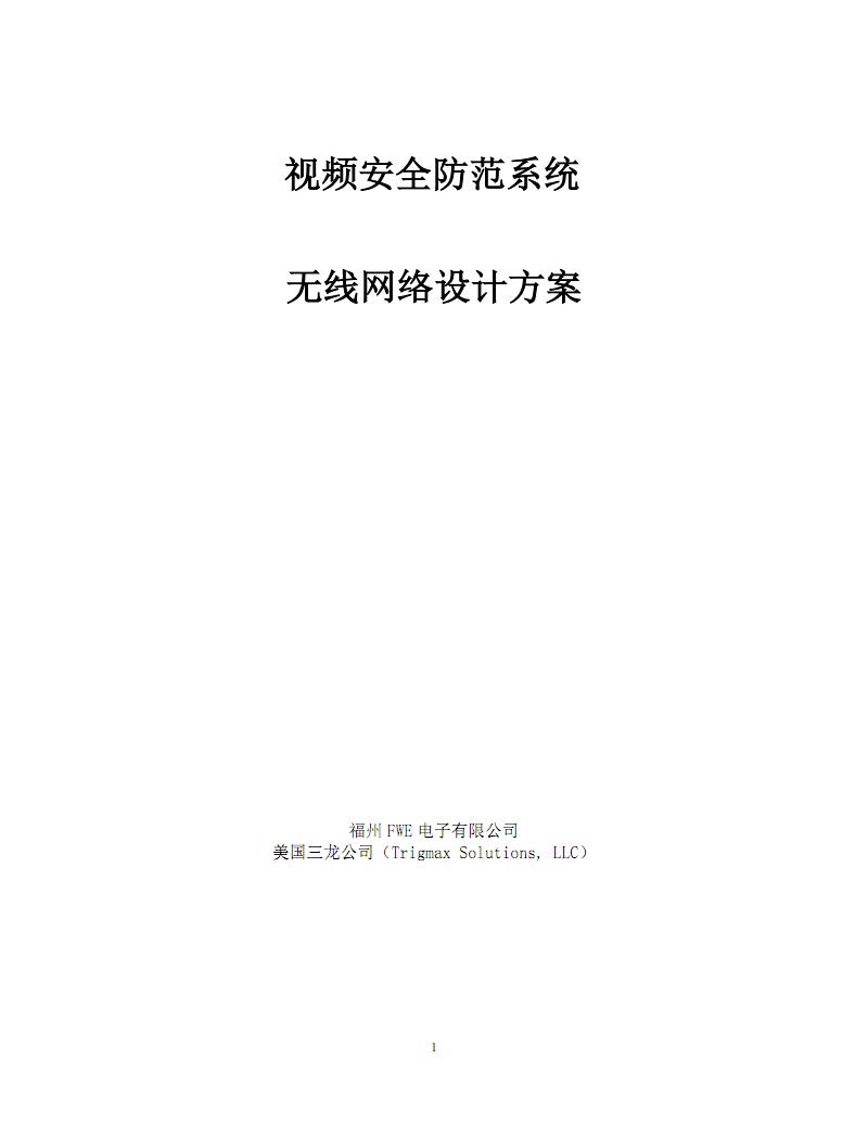 视频安文档资料全防范系统无线网络设计计划.pdf