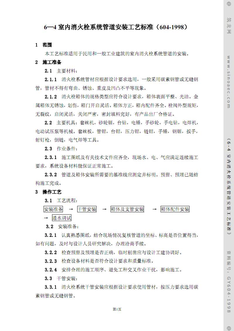 室内消文档资料火栓系统管道安装工艺标准(1).pdf