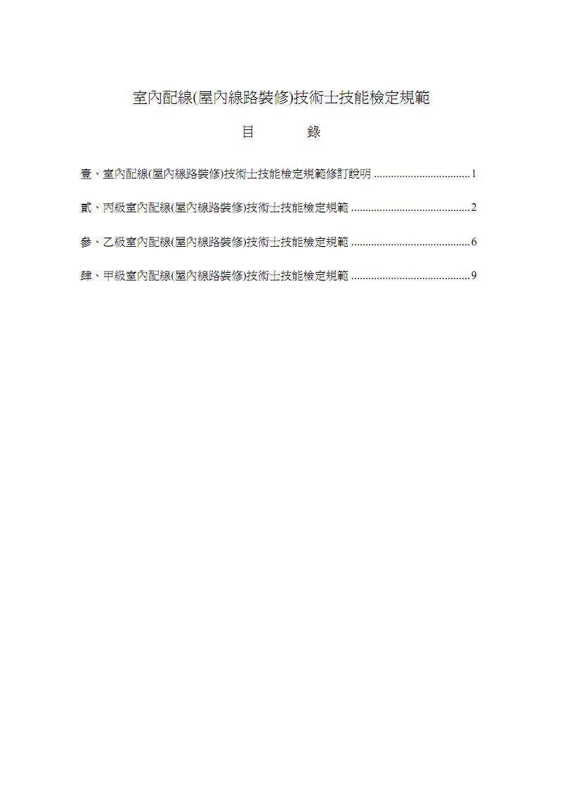 室内配文档资料线(屋内线装修)技术士技能检定规范.pdf