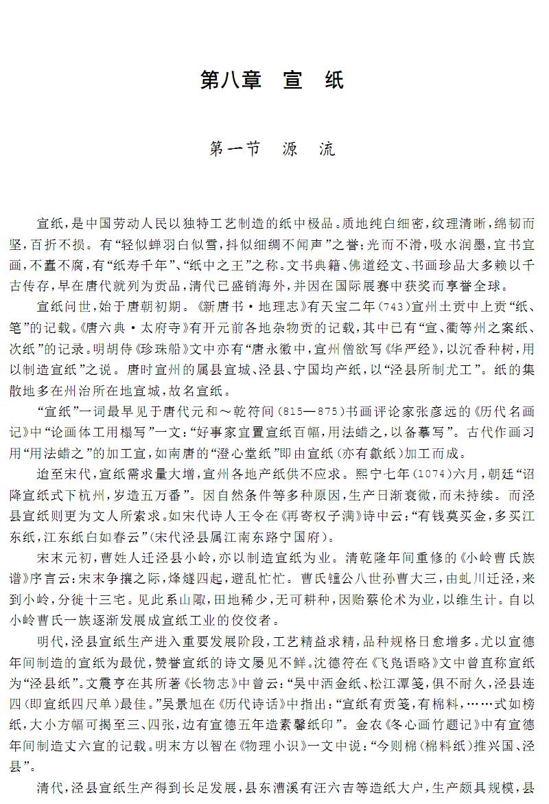 是中国文档资料劳动人民以独特工艺制造的纸中极品质地纯白细密....pdf
