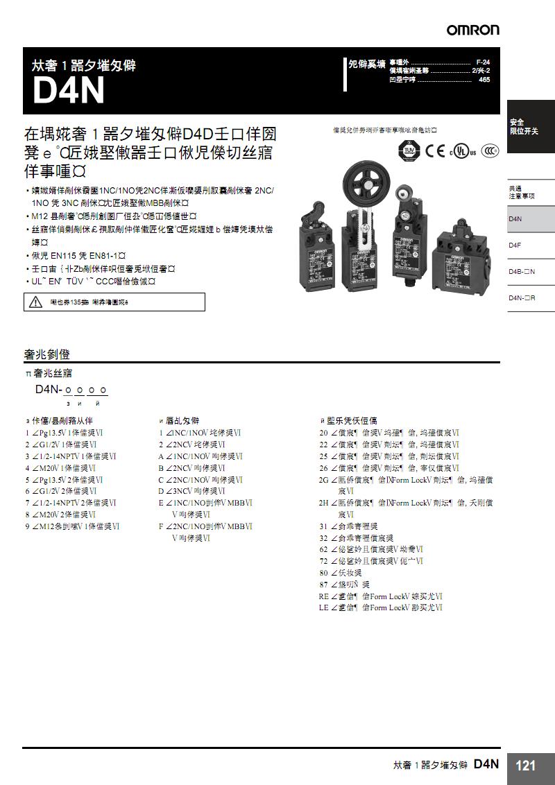 是通用文档资料型安全限位开关d4d系列的升级版,可以提供全系列符合国.pdf