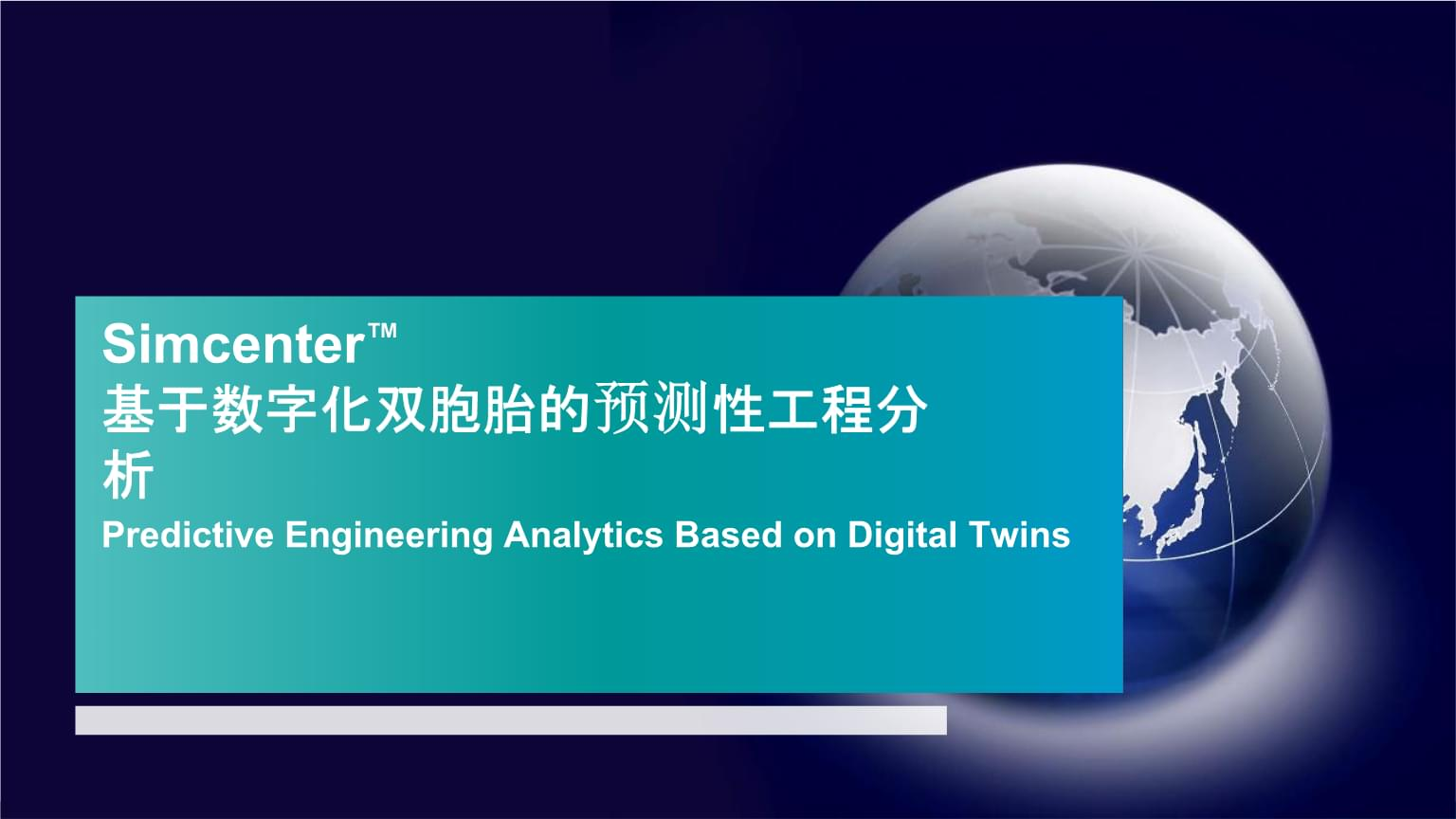基于数字化双胞胎的预测性工程分析.pptx