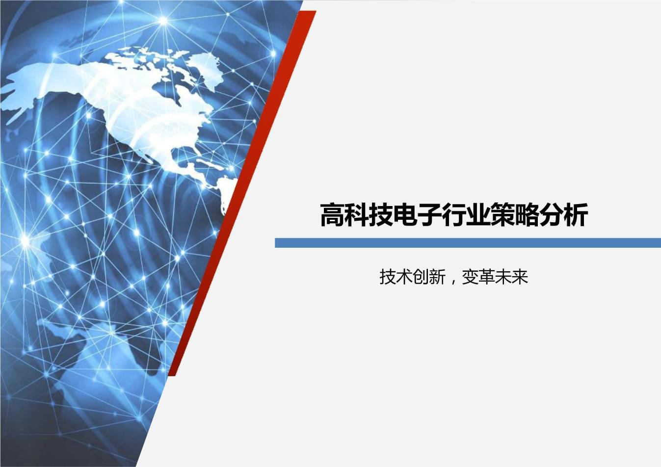 高科技电子行业策略分析.pptx