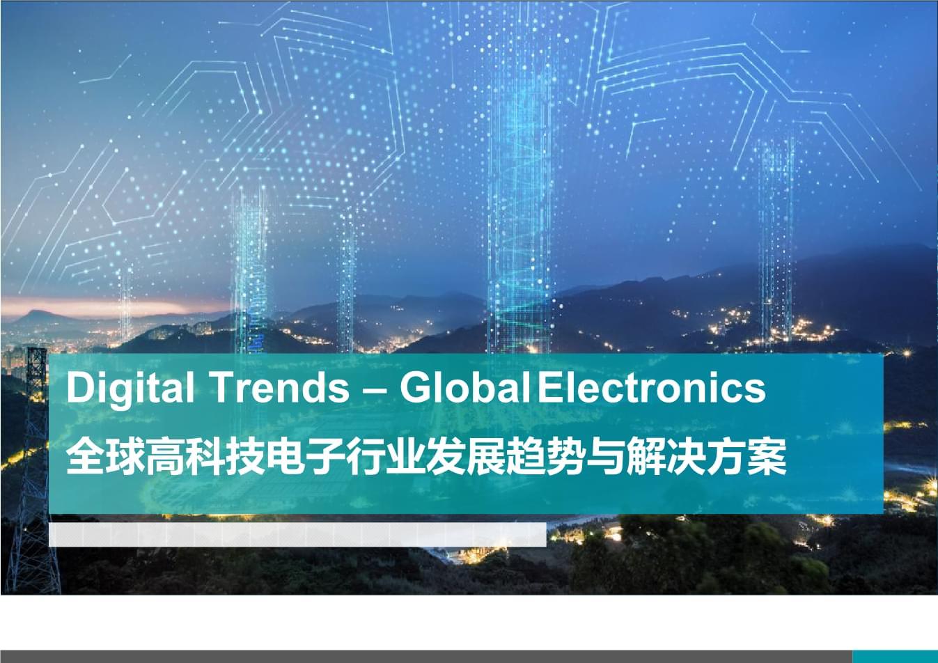 全球高科技电子行业发展趋势与解决方案.pptx