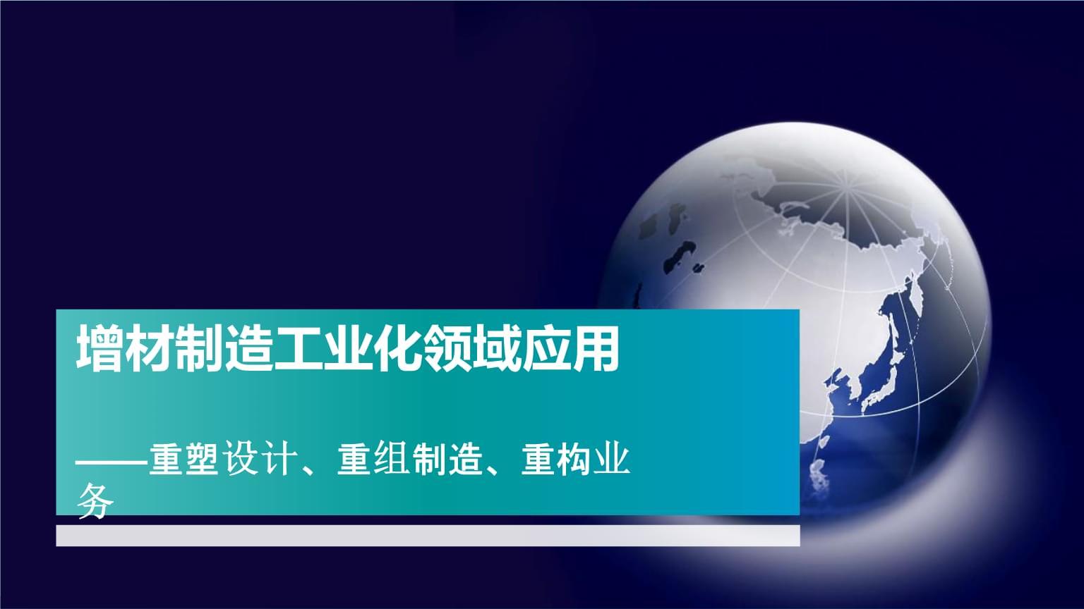 增材制造工业化领域应用.pptx