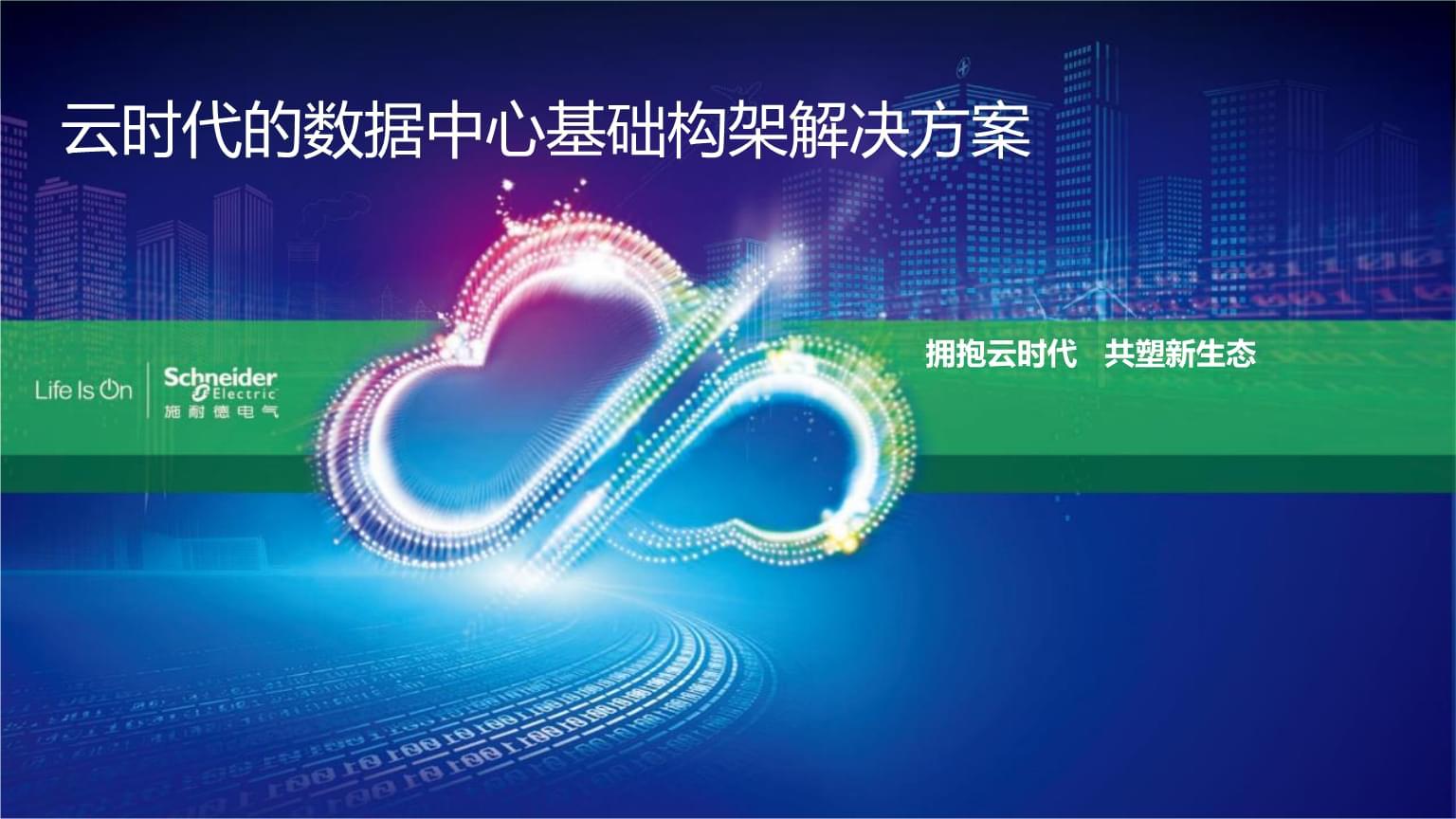 云时代的数据中心基础构架解决方案.pptx