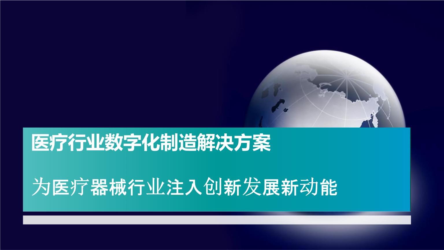 医疗行业数字化制造解决方案.pptx