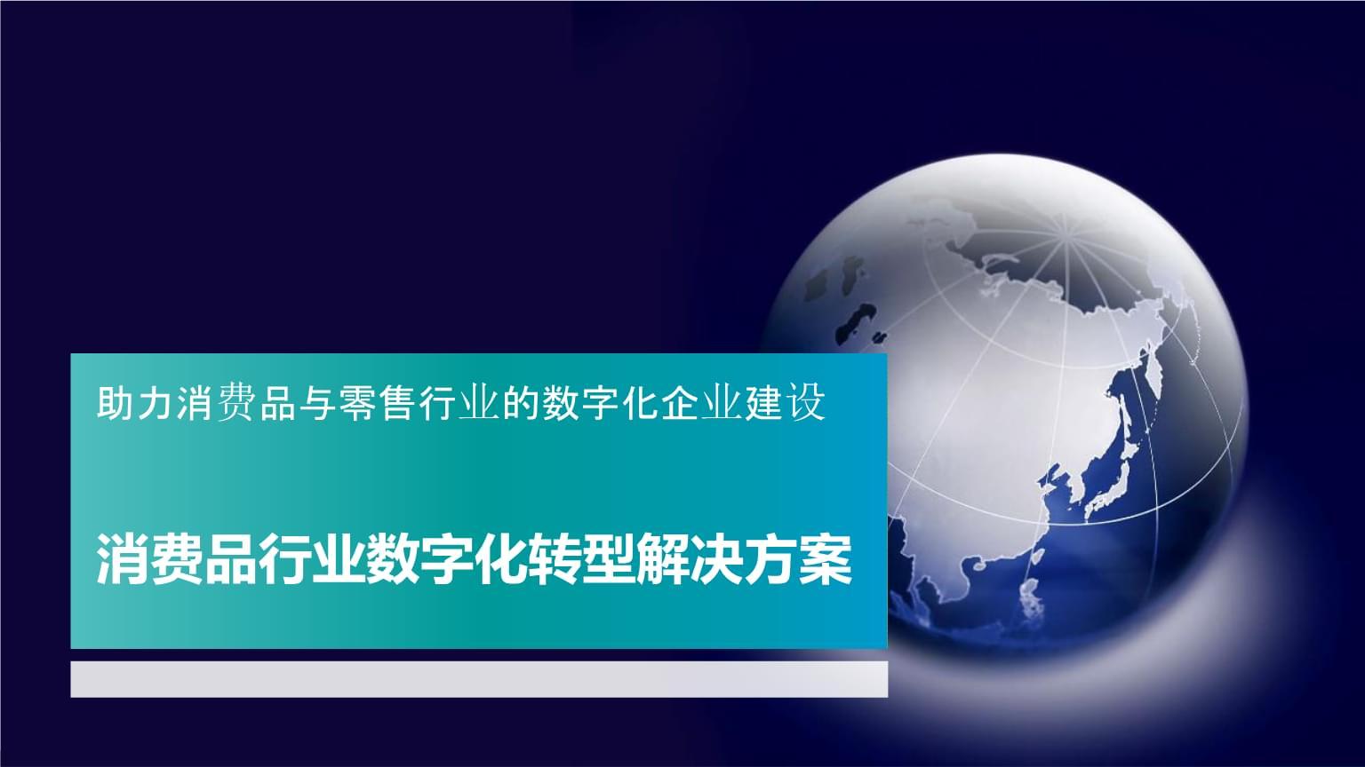 消费品行业数字化转型解决方案.pptx