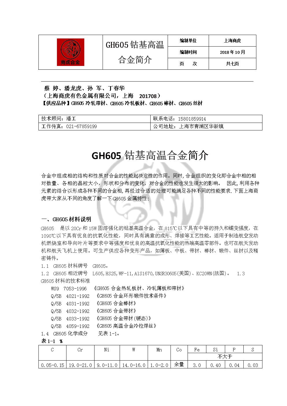 GH605合金特性及应用-上海商虎合金技术.doc