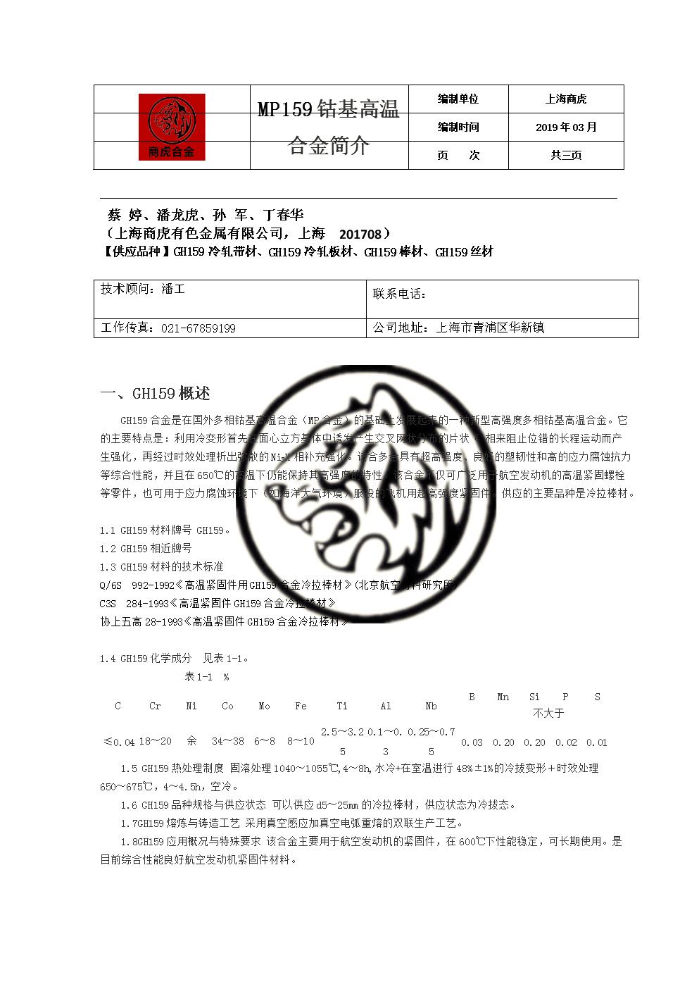 MP159钴基高温合金-上海商虎合金技术.doc