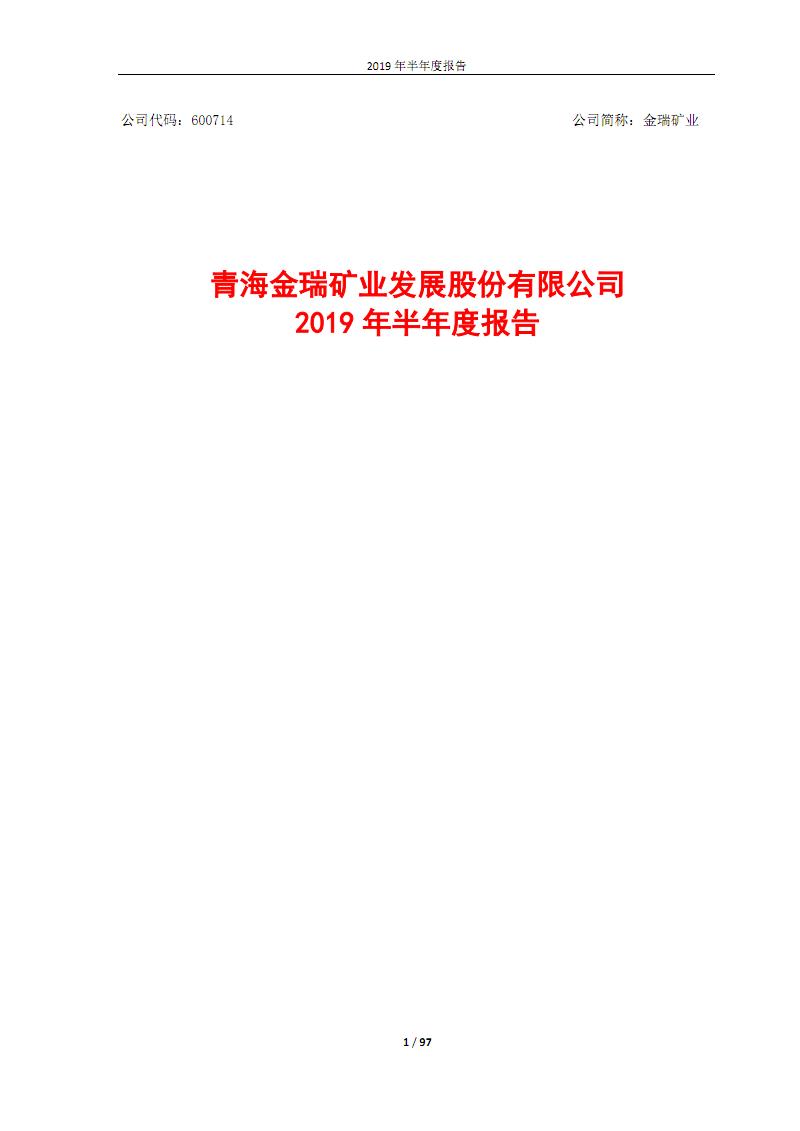 600714金瑞矿业2019年半年度报告.pdf