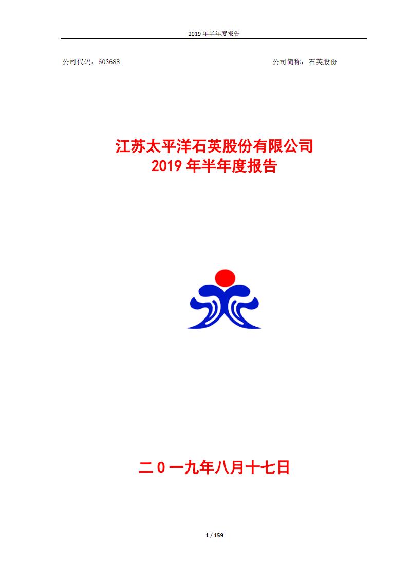 603688石英股份2019年半年度报告.pdf