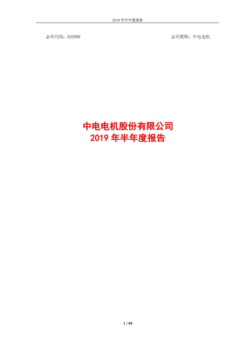 603988中电电机2019年半年度报告.pdf