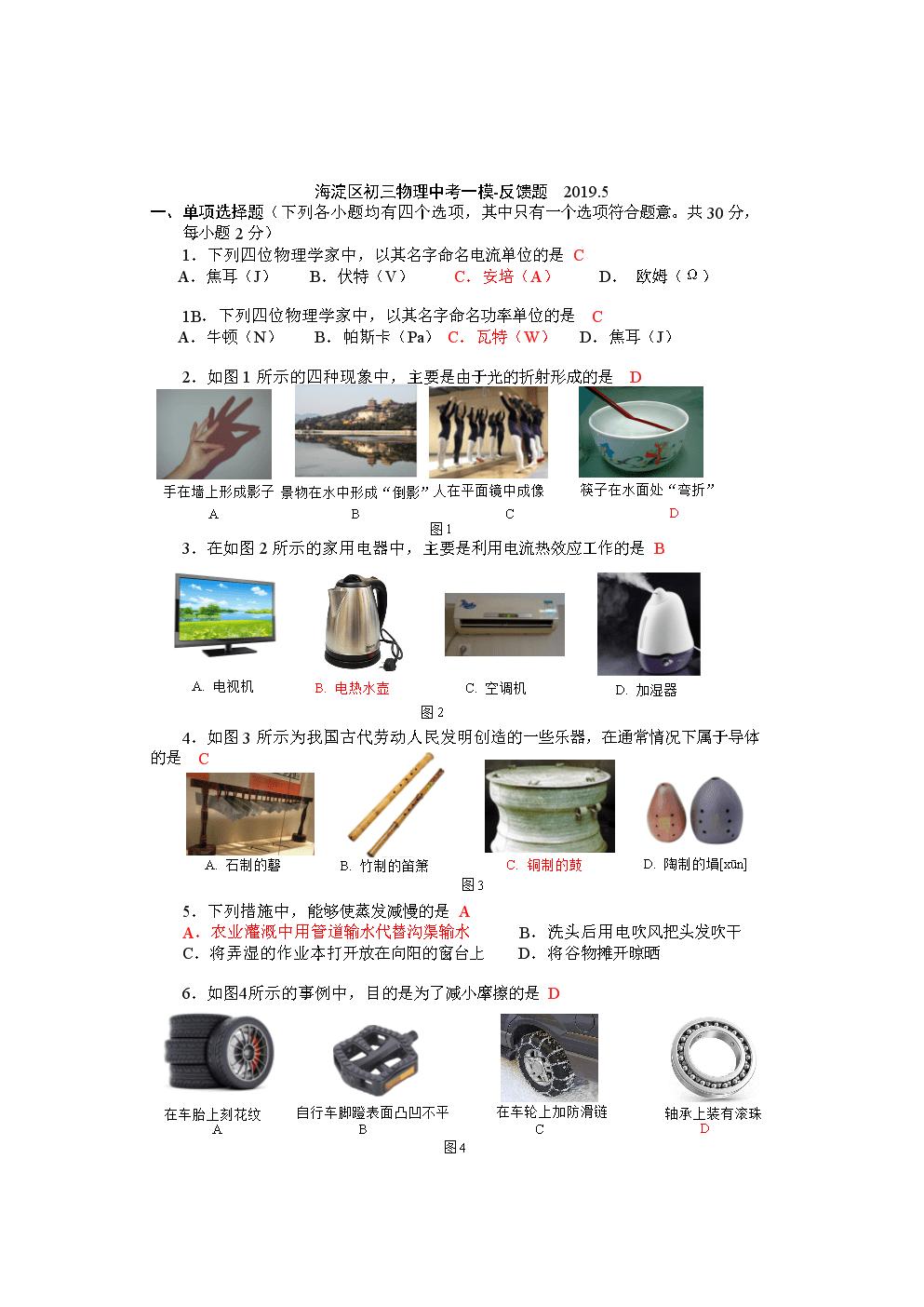 2019年北京市海淀区初三物理中考一模反馈题.doc