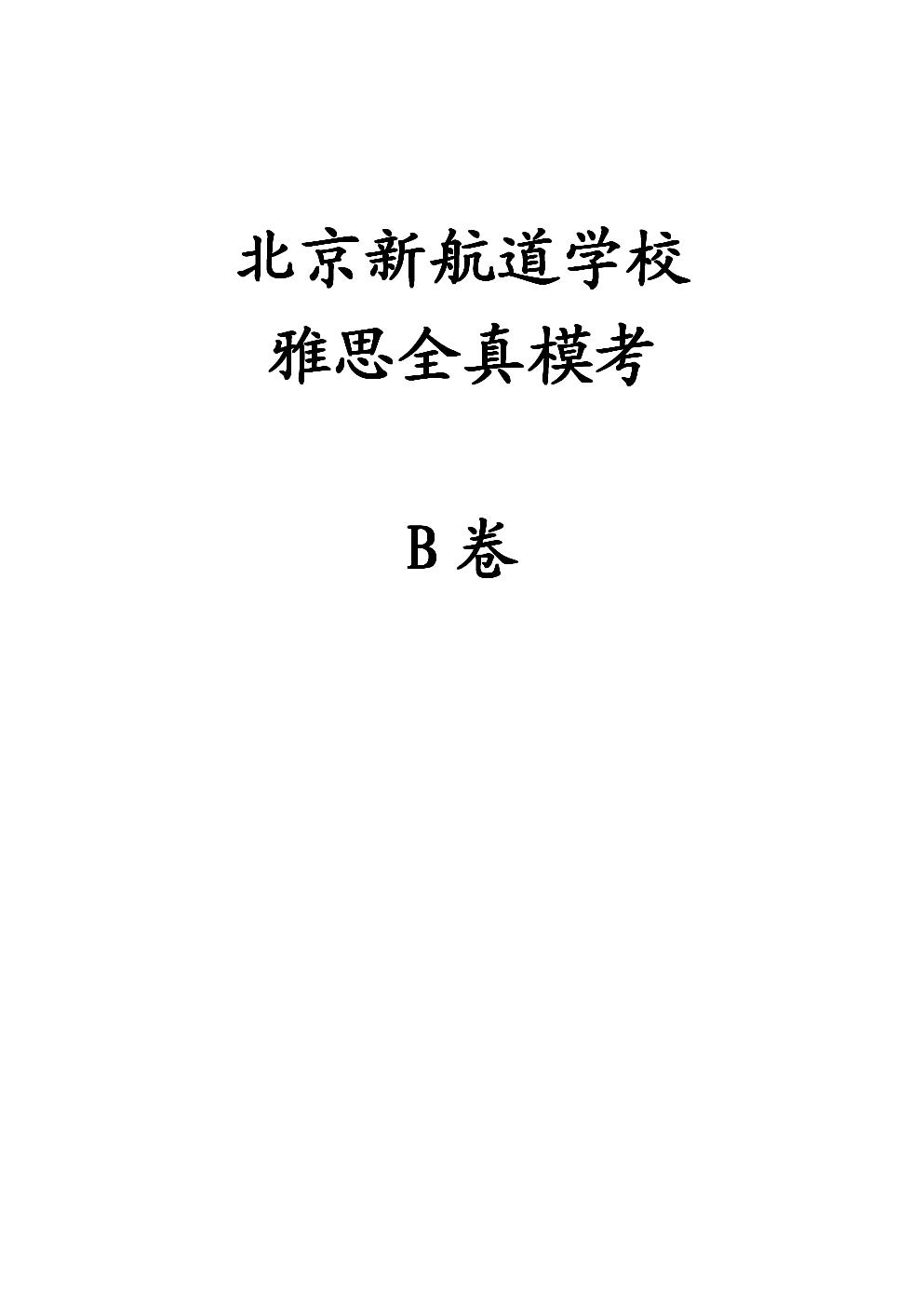 北京新航道雅思全真模考试题B卷.doc