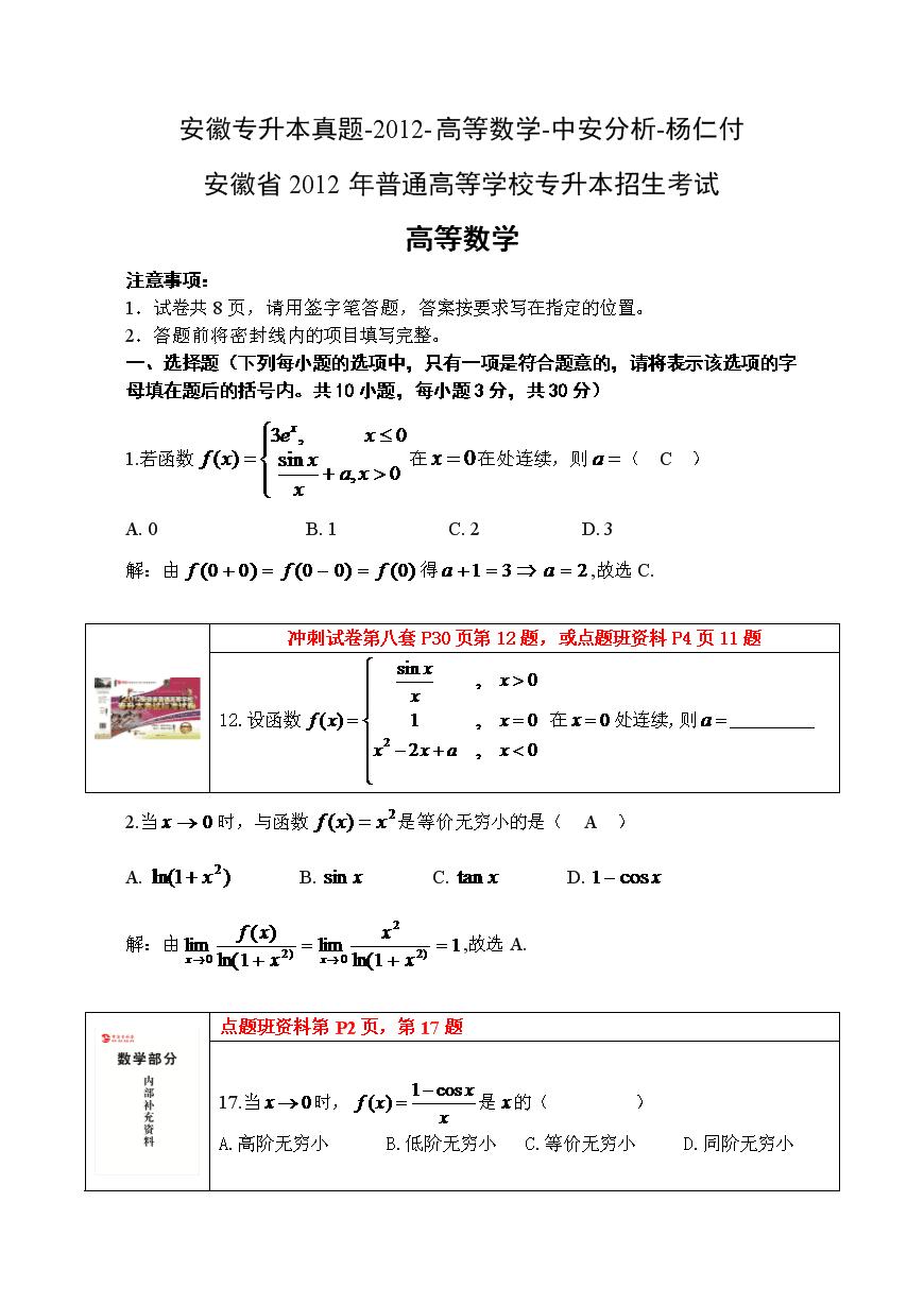 安徽专升本真题-2012-高等数学.doc
