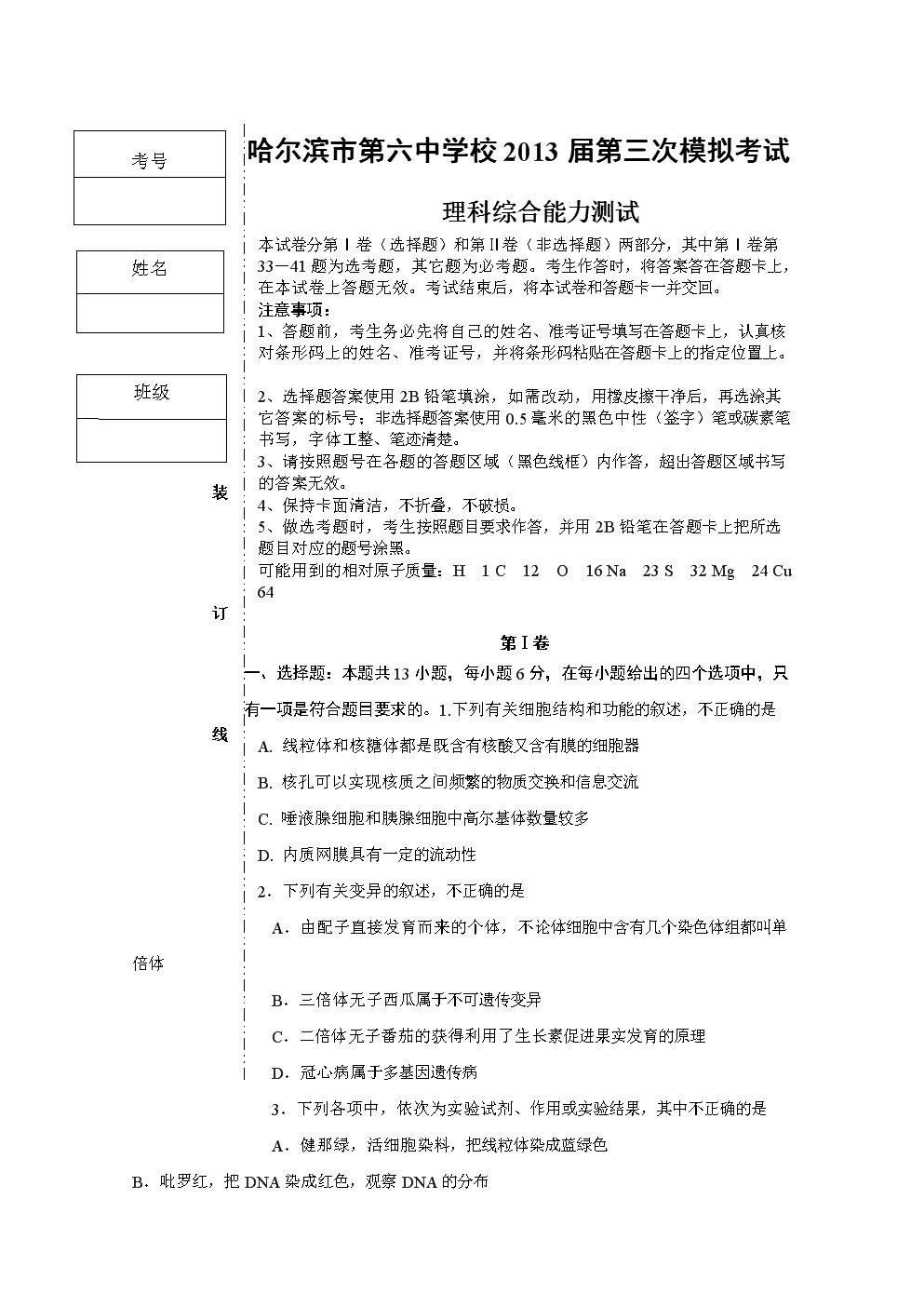 黑龙江省哈六中2013届高三第三次模拟考试 理综 (2013哈六中三模).doc