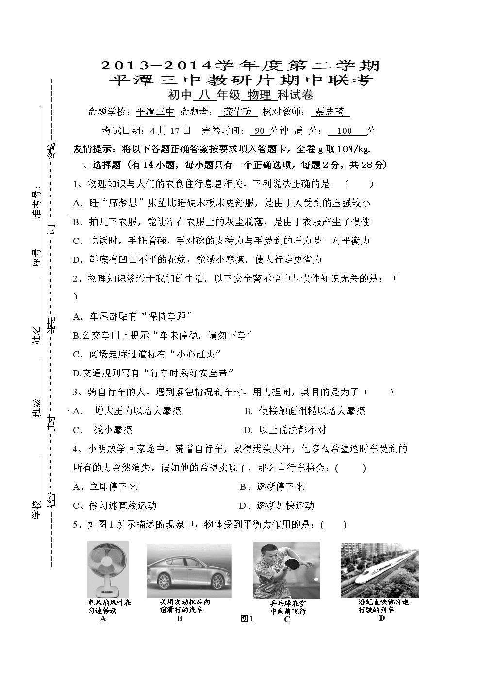 2013-2014八下期中物理试卷.doc
