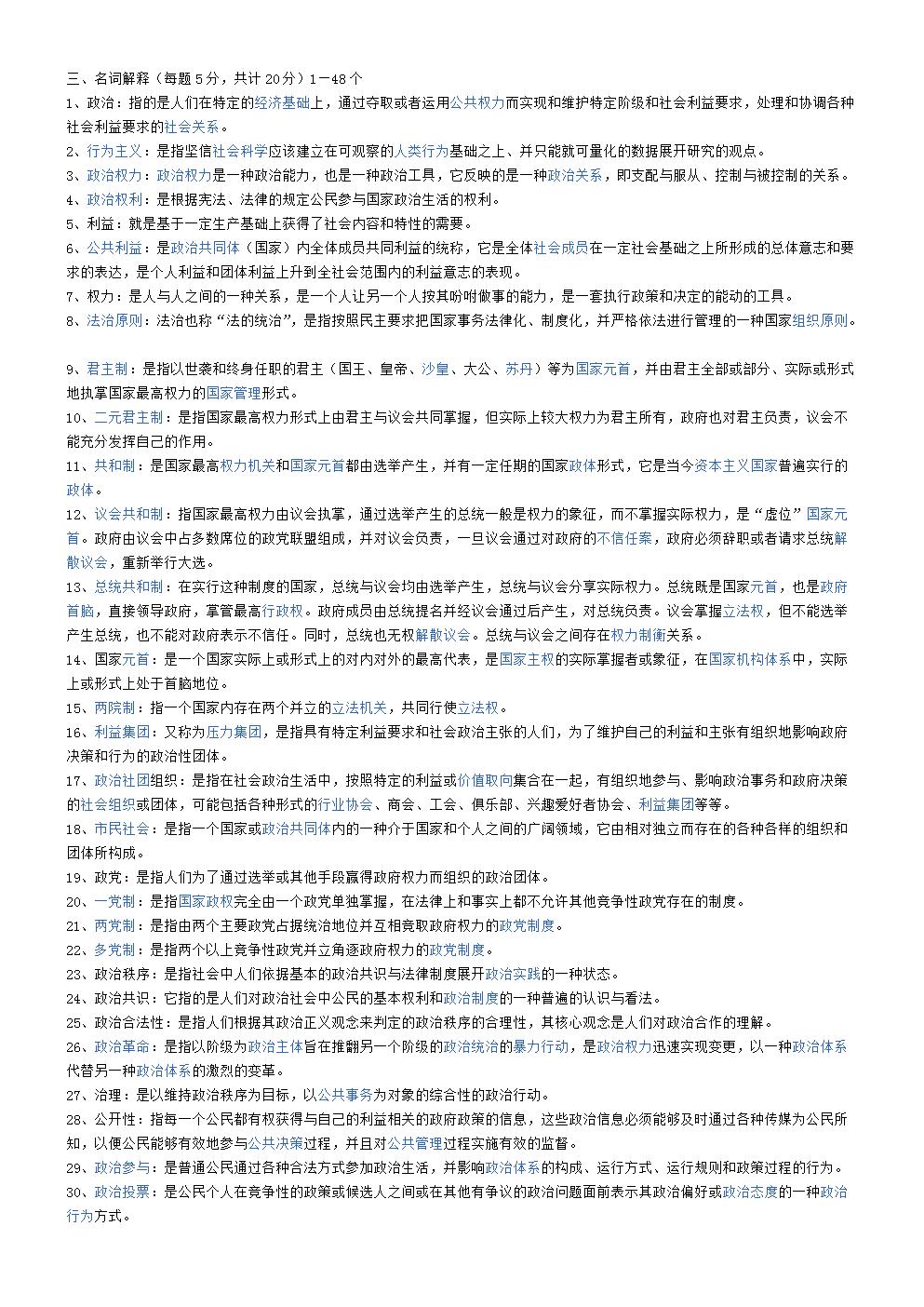 政治原理期末复习指导答案.doc