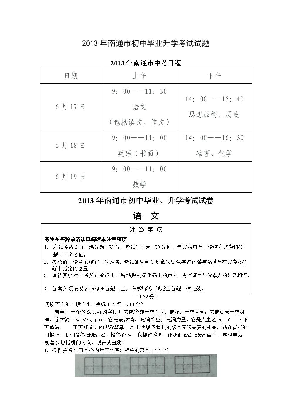 2013年南通市初中毕业升学考试试题.doc